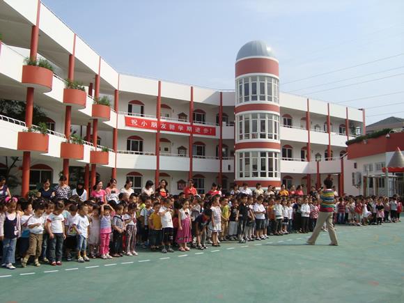 花园浜幼儿园(机关幼儿园东园区)